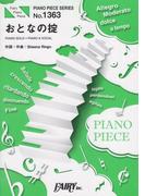 楽譜 ピアノピースPP1363 おとなの掟 / Doughnuts Hole (ピアノソロ・ピアノ&ヴォーカル) 〜TBS系 火曜ドラマ「カルテット」主題歌