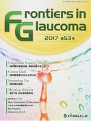 Frontiers in Glaucoma 第53号(2017)