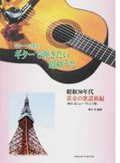 ギターで弾きたい昭和うた 奥山清ニュー・アレンジ版 ギター・ソロ曲集 昭和30年代黄金の歌謡曲編