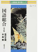 国語総合改訂版 現代文編 古典編 (大修館版教科書ガイド)