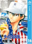 【16-20セット】新テニスの王子様(ジャンプコミックスDIGITAL)
