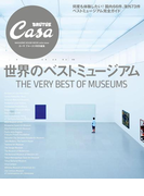 Casa BRUTUS特別編集 世界のベストミュージアム(Casa BRUTUS特別編集)