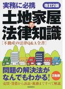 土地家屋の法律知識 2017改訂2版
