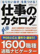 仕事のカタログ 「なりたい自分」を見つける! 1600職種適職ナビゲーター 2018−19年版 (自由国民ガイド版)