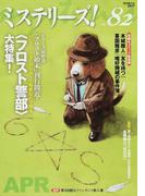 ミステリーズ! vol.82(2017APR)
