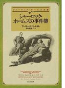 シャーロック・ホームズの事件簿 新版 (創元推理文庫 シャーロック・ホームズ全集)(創元推理文庫)