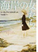 海岸の女たち (創元推理文庫)(創元推理文庫)