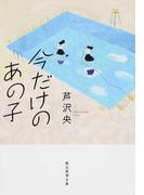 今だけのあの子 (創元推理文庫)(創元推理文庫)