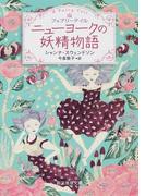 ニューヨークの妖精物語 フェアリーテイル
