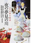 夜の夢見の川 12の奇妙な物語 (創元推理文庫)(創元推理文庫)