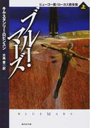 ブルー・マーズ 上 (創元SF文庫)(創元SF文庫)
