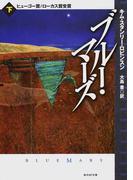 ブルー・マーズ 下 (創元SF文庫)(創元SF文庫)