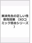 美波先生の正しい性教育授業 (XOコミック百合シリーズ)