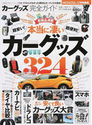 カーグッズ完全ガイド 本当に凄いカーグッズ324