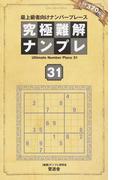 究極難解ナンプレ 最上級者向けナンバープレース 31