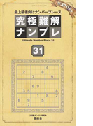 究極難解ナンプレ 最上級者向けナンバープレース 31 (SHINYUSHA MOOK)(晋遊舎ムック)