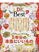 LDK the Best 2017〜18 5年分の本当にいいもの