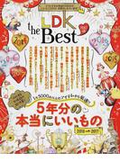 LDK the Best 2017〜18 5年分の本当にいいもの (晋遊舎ムック)(晋遊舎ムック)