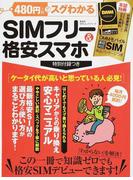480円でスグわかるSIMフリー&格安スマホ この一冊で知識ゼロでも格安SIMデビューできます! (100%ムックシリーズ)(100%ムックシリーズ)