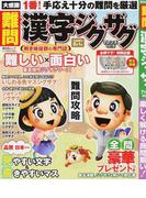 難問漢字ジグザグフレンズ Vol.5 (晋遊舎ムック)(晋遊舎ムック)