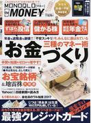 MONOQLO the MONE¥ 「儲かる株」「ずぼら式投信」「じぶん年金」/最強クレジットカード辛口ランキング (100%ムックシリーズ)(100%ムックシリーズ)
