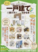 日本一わかりやすい 一戸建ての選び方がわかる本 2017-18