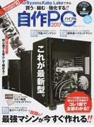 自作PCバイブル 買う×組む×強化する!! 2017 Ryzen & Kaby Lake最強マシンが今すぐ作れる! (100%ムックシリーズ)(100%ムックシリーズ)