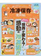 便利帖シリーズ005 冷凍保存の便利帖