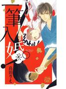 【全1-3セット】一筆入婚!(白泉社レディース・コミックス)