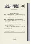 憲法問題 28(2017) 〈特集〉憲法変動の理論的研究