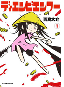 【全1-2セット】ディエンビエンフー(アクションコミックス)
