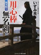 用心棒無名剣 書下ろし長編時代小説 2 旗本斬り