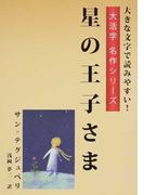 星の王子さま オンデマンド (大活字名作シリーズ)