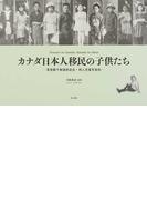 カナダ日本人移民の子供たち 東宮殿下御渡欧記念・邦人児童写真帖 復刻