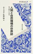 人間と自然環境の世界誌 知の融合への試み (SI Libretto)