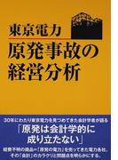 東京電力−原発事故の経営分析