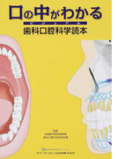 口の中がわかるビジュアル歯科口腔科学読本