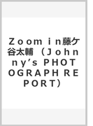 Zoom in藤ケ谷太輔 (Johnny's PHOTOGRAPH REPORT)