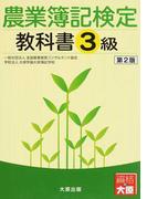 農業簿記検定教科書3級 第2版