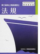 法規 第三級海上無線通信士 3版 (無線従事者養成課程用標準教科書)