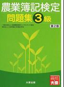 農業簿記検定問題集3級 第2版