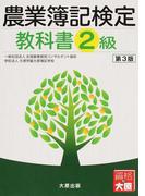 農業簿記検定教科書2級 第3版