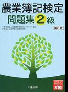 農業簿記検定問題集2級 第3版