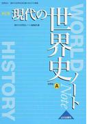 現代の世界史ノート 世界史A 改訂版