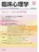 臨床心理学 Vol.17No.2 知らないと困る倫理問題
