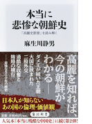 本当に悲惨な朝鮮史 「高麗史節要」を読み解く (角川新書)(角川新書)
