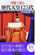 肖像で見る歴代天皇125代 (角川新書)(角川新書)