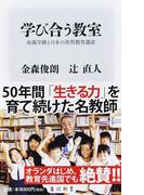 学び合う教室 金森学級と日本の世界教育遺産 (角川新書)(角川新書)