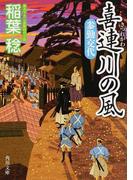 喜連川の風 書き下ろし長篇時代小説 3 参勤交代