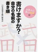 書けますか?自分の名前の「書き順」 「日本人に多い名字」編